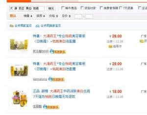 淘宝网成化妆品汞超标重灾区部分产品仍在销售【资讯】