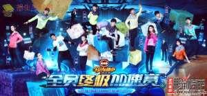 【图】全员加速中第二季第十二期预告 郑秀妍容祖儿杜淳被高钧贤催眠