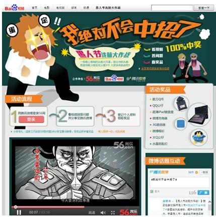 【新资讯】56网携百度视频腾讯微博愚人节大作战